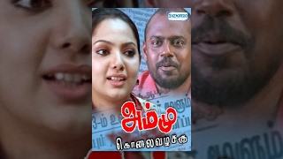 Ammu Kollai Vazhakku - Full Movie