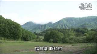 ミニ番組「昭和村 矢の原湿原」歳時記の郷 奥会津
