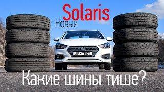 Hyundai Solaris: какие шины лучше — Nexen или Kumho?. Тесты АвтоРЕВЮ.