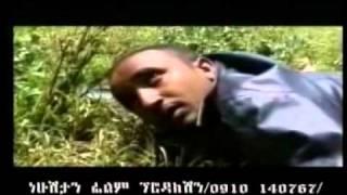 Filfilu - ኑዛዜ  (Comedy)