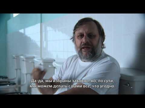 """""""Киногид извращенца: Идеология"""""""
