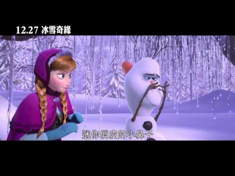【冰雪奇緣】耶誕跨年歡樂首選!