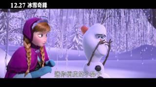 迪士尼《冰雪奇緣》電影預告