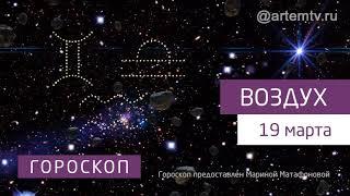 Гороскоп на 19 марта 2020 года