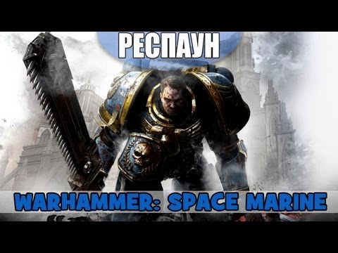 Респаун - Deployed (Warhammer: Space Marine)