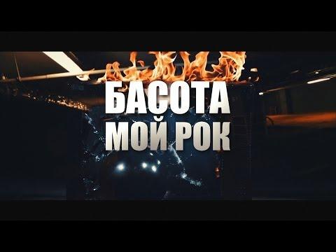Басота - Мой Рок