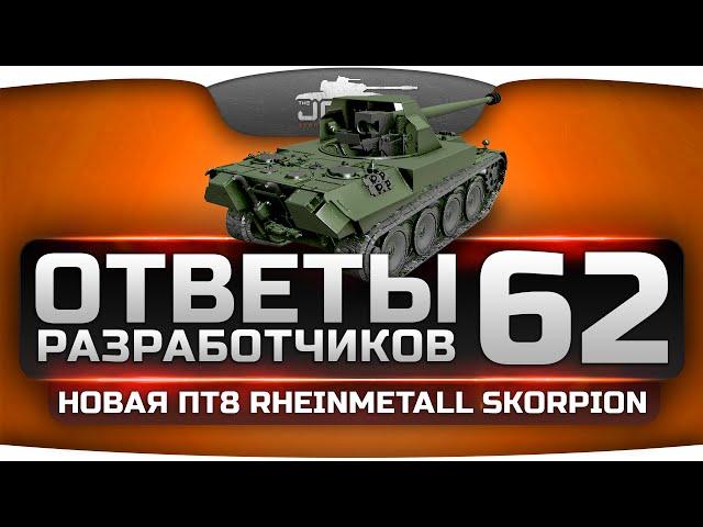 Ответы Разработчиков #62. Новая ПТ8 Rheinmetall Sk