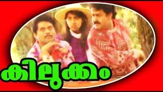 Kilukkam Superhit Comedy Malayalam Movie Mohanlal
