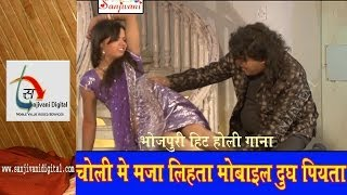HD 2014 New Hot Holi Song Choli Me Maja Lihata Mobile