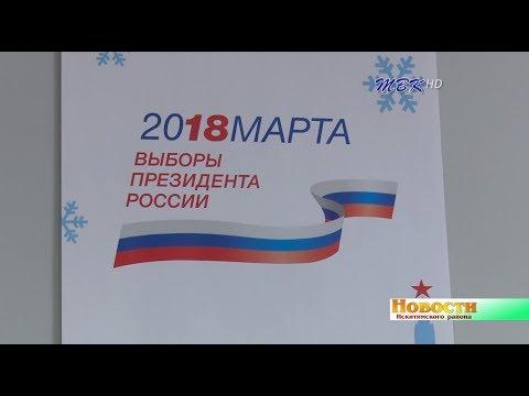В Искитимском районе начался прием заявлений о голосовании по месту нахождения в день выборов Президента Российской Федерации