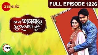 To Aganara Tulasi Mun - Episode 1226 - 9th March 2017