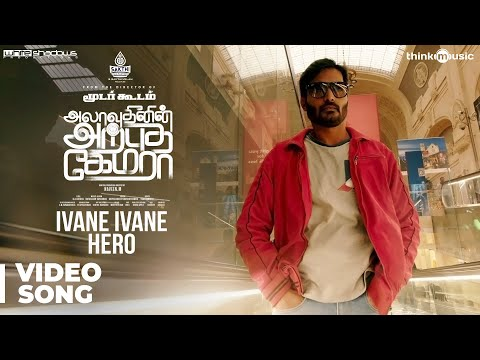 Alaudhinin Arputha Camera - Ivane Ivane Hero Song - Naveen M, Anandhi - Natarajan Sankaran