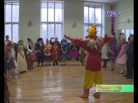 Новогодний утренник для детей из опекаемых семей прошел в Искитимском районе