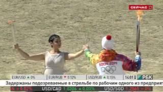 Церемонія запалення олімпійського вогню