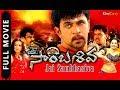 Jai Sambasiva   Dubbed Telugu Movie   Arjun, Sai Kumar