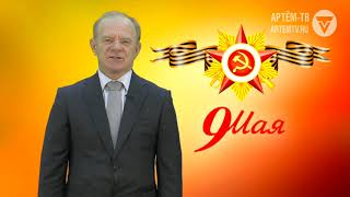Поздравление главы Артёмовского городского округа с Днём Победы