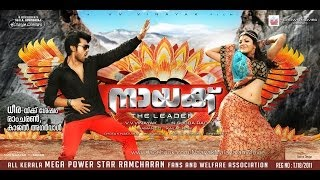 Naayak 2013 Malayalam Full Movie I Ram Charan Teja, Kajal