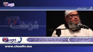 هذا تعليق أحماد القباج على رفض قبول وثائق ترشيحه من طرف ولاية مراكش   |   تسجيلات صوتية