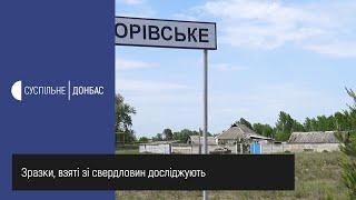 На Луганщині шукають поклади газу
