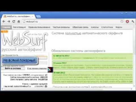 Обзор 'WebSurf' раскрутка + заработок  Раскрутка видео YouTube 'LiveSurf' 'RedSurf' 'WebSurf'