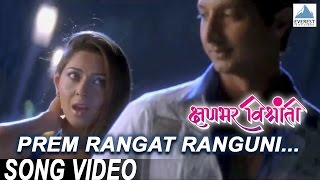 Prem Rangat Ranguni Official Full Video Song Kshnabhar