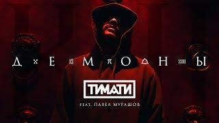 Тимати feat. Павел Мурашов - Демоны Скачать клип, смотреть клип, скачать песню