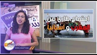 بالفيديو..اجتماع طارئ بين المغرب و اسبانيا بسبب الهجرة السرية   |   شوف الصحافة