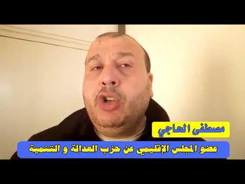 حاجي و برمجة فائض المجلس الإقليمي