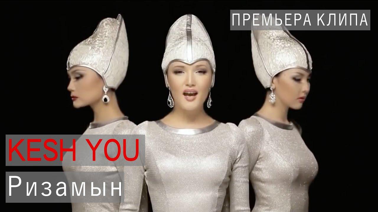 """Kazak Şarkı Grubu Kesh You'dan """"Rizamyn"""""""