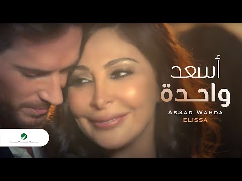 Elissa - As3ad Wahda
