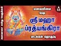 Sri Maha Prathyangira Juke Box - Songs Of Prathyangira Devi  - Devotional Songs