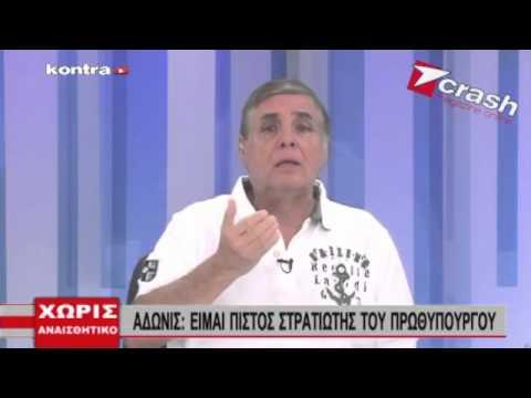 ΧΩΡΙΣ ΑΝΑΙΣΘΗΤΙΚΟ ΓΙΩΡΓΟΣ ΤΡΑΓΚΑΣ 12.06.2014