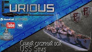 Самый сложный бой. USS Sims.