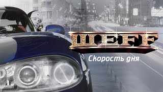 Мастер Шеff ft. Шмель - Cкорость Дня