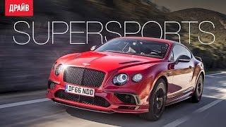 Bentley Continental Supersports —комментарий к тесту. Видео Тесты Драйв Ру.
