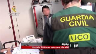 إيقاف هاكر روسي ببرشلونة متهم بسرقة نحو خمسة ملايين دولار   |   قنوات أخرى