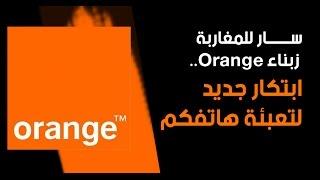سار للمغاربة زبناء Orange..ابتكار جديد لتعبئة هاتفكم بكل أمان | مال و أعمال