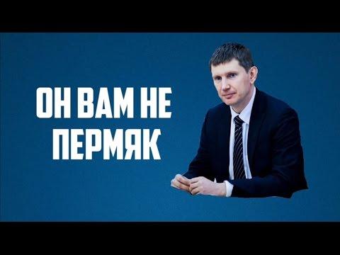 Пермяки сняли кино про Решетникова. Он вам не пермяк!