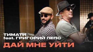 Тимати feat. Григорий Лепс - Дай мне уйти Скачать клип, смотреть клип, скачать песню