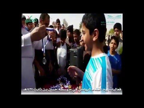 فعاليات اليوم الرياضي في متوسطة حسان بن ثابت بعنيزة 1437هـ