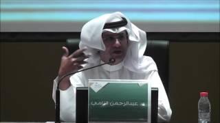 العلاقات العامة الاستثمار المغيب محاضرة للدكتور عبد الرحمن النامي