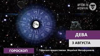 Гороскоп на 3 августа 2019 года