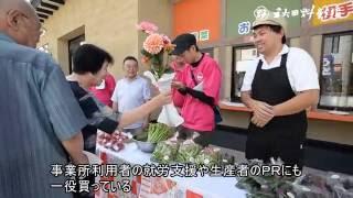 動画:「ほっぺ市」 好評 大仙市