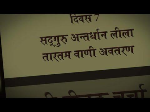 Beetak Charcha - Episode 7 - Shri Devchandra expires, Shri Mihirraj gets sight of Supreme God
