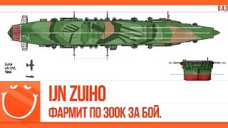 IJN Zuiho. Фармит по 300k за бой.