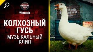 Колхозный гусь - музыкальный клип от Студия ГРЕК и Wartactic
