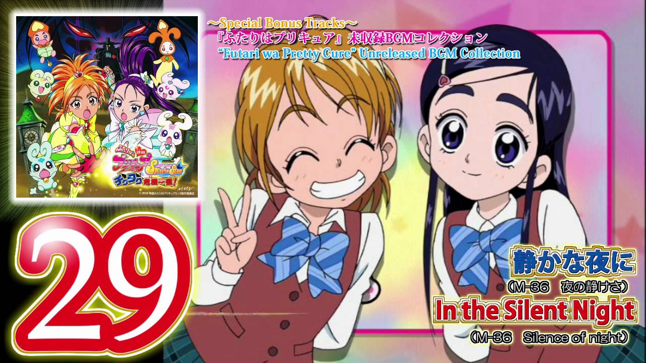 futari wa precure splash star the movie ost track29 youtube