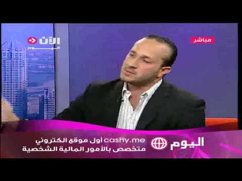 فقرة كاشي على تلفزيون 'الآن': التمويل الشخصي