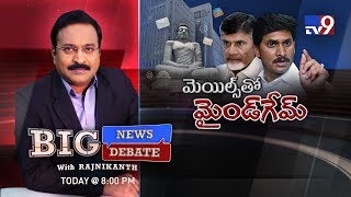 Big News Big Debate - Email War In AP..