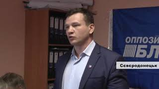 Брифінг депутатів Опозиційного блоку щодо ситуації у Сєвєродонецьку